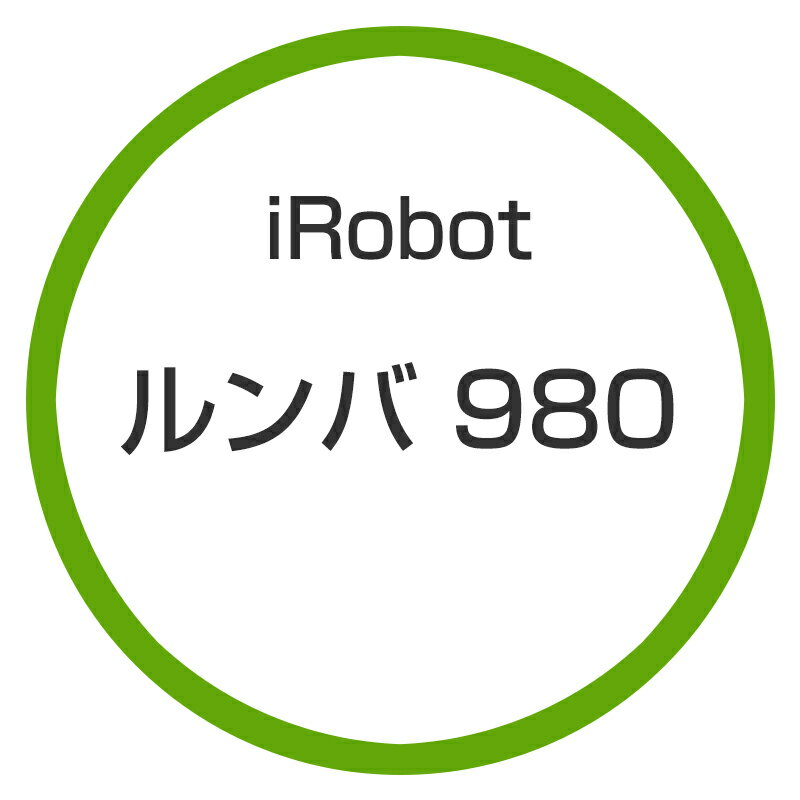 【期間限定!エントリー不要でポイント5倍!(2018/1/19 10:00〜1/26 9:59)】★アイロボット / iRobot ルンバ980 R980060 【掃除機】【送料無料】
