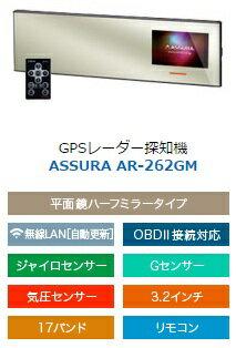 ★□ CELLSTAR / セルスター ASSURA 無線LAN搭載 3.2インチ液晶搭載 GPSミラー型レーダー 270mm平面鏡 AR-262GM