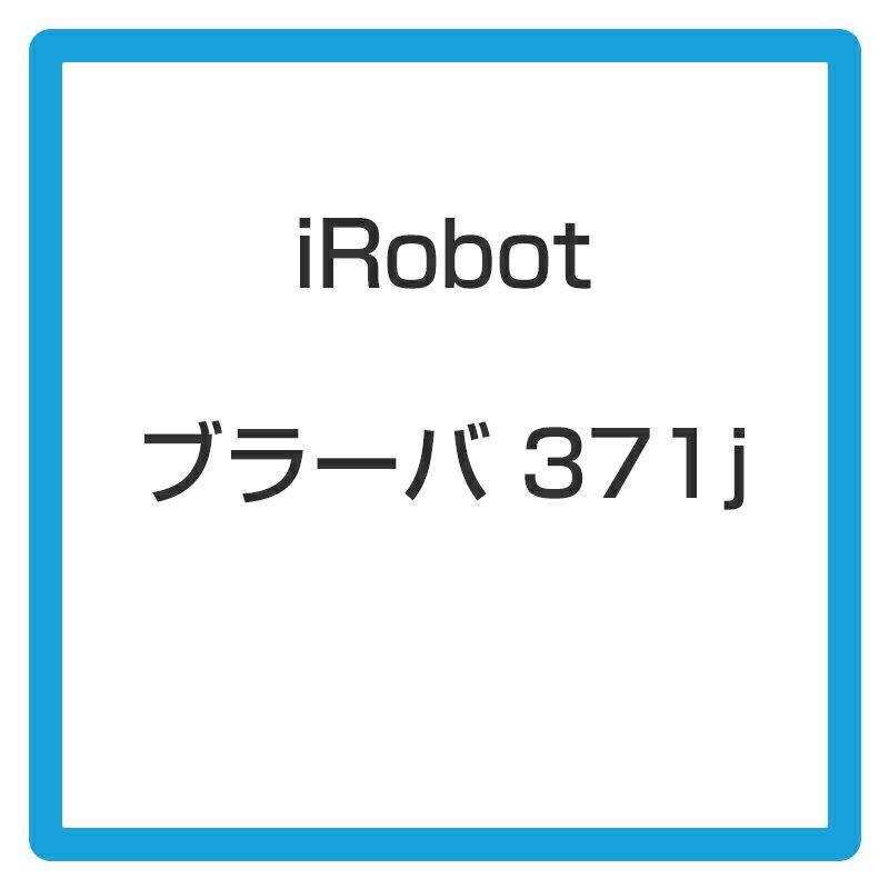 ★アイロボット / iRobot ブラーバ371j B371060 【掃除機】【送料無料】