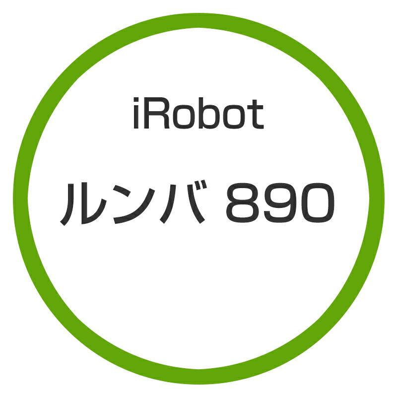 ★アイロボット / iRobot ルンバ890 R890060 【掃除機】【送料無料】