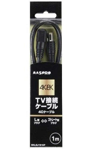 マスプロアンテナ 4K8K衛星放送対応アンテナケーブル(L型プラグ-ストレートプラグ) [BKLSJ1WKP] 【ビックカメラグループオリジナル】