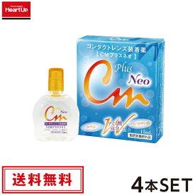 【あす楽】CMプラスネオ 15ml×4箱【コンタクトレンズ用 装着液 ハードにもソフトにも使えます】【送料無料】