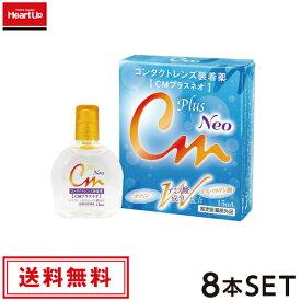 【あす楽】CMプラスネオ 15ml×8箱【コンタクトレンズ用 装着液 ハードにもソフトにも使えます】【送料無料】