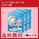 CMプラスネオ 15ml×3箱【装着液】【送料無料】