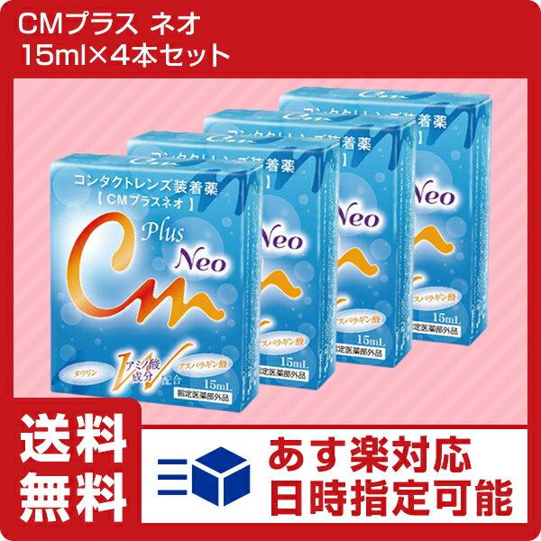 CMプラスネオ 15ml×4箱【コンタクトレンズ用 装着液 ハードにもソフトにも使えます】【送料無料】