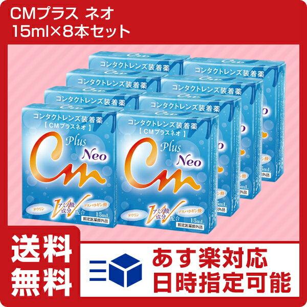 CMプラスネオ 15ml×8箱【コンタクトレンズ用 装着液 ハードにもソフトにも使えます】【送料無料】