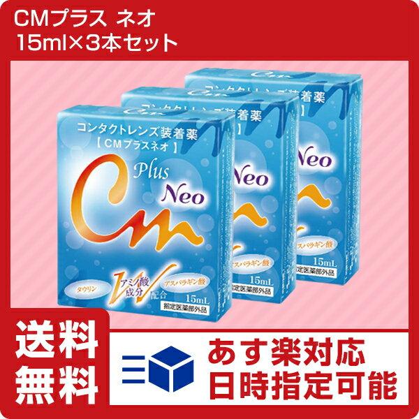 CMプラスネオ 15ml×3箱【コンタクトレンズ用 装着液 ハードにもソフトにも使えます】【送料無料】