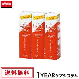 【1YEARケアシステム】ノプトキュアーズプラス( ハードコンタクト コンタクト 洗浄液 )