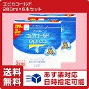 メニコン エピカコールド280ml×6本セット(コンタクト 洗浄液)【送料無料】