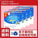 メニコン エピカコールド×12本セット(コンタクト 洗浄液)【送料無料】