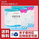 メニコン エピカ310ml×6本セット(コンタクト 洗浄液)【送料無料】