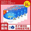 【ポイント20倍】メニコン エピカコールド280ml×12本セット(コンタクト 洗浄液)【送料無料】