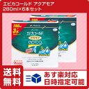 メニコン エピカコールドアクアモア280ml×6本セット(コンタクト 洗浄液)【送料無料】