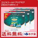 メニコン エピカコールドアクアモア280ml×9本セット(コンタクト 洗浄液)【送料無料】