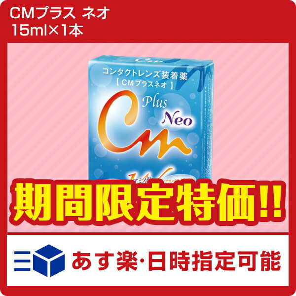 CMプラスネオ 15ml×1箱【コンタクトレンズ用 装着液 ハードにもソフトにも使えます】