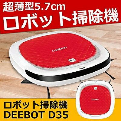 ECOVACS 超薄型 床用お掃除ロボット 自動充電式 タイマー付 DEEBOT D35 【日本正規品】【送料無料】