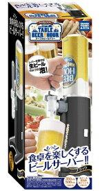 テーブルビールアワー ブラック  ギフト プレゼント 景品 母の日 父の日 敬老の日 宅飲み 便利グッズ キッチン用品 ビールサーバー