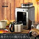 【送料無料】全自動コーヒーメーカー siroca crossline ステンレスサーバー STC-501BK ブラック