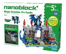 ナノブロックプラス ポケモン メガリザードンXの秘密の城