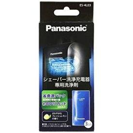 【代引き・日時指定不可】パナソニック 洗浄剤 ラムダッシュメンズシェーバー洗浄充電器用 3個入り ES-4L03