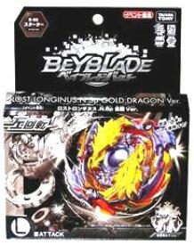 イベント限定 ベイブレード バースト B-00 スターター ロストロンギヌス.N.Sp 金龍 Ver.