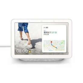 Google Nest Hub スマートホームディスプレイ チョーク Bluetooth対応 /Wi-Fi対応 グーグル ネストハブ 音声 認識 ハンズフリー プレゼント 誕生日プレゼント 結婚祝い 出産祝い 内祝い お返し 人気