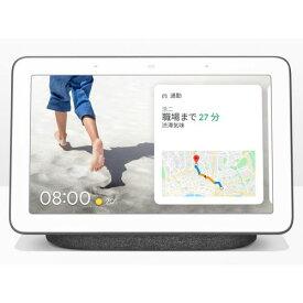 【1月25日限定 全商品ポイント3倍】Google Nest Hub スマートホームディスプレイ チャコール Bluetooth対応 /Wi-Fi対応 小型スマートスピーカー 音声 認識 ハンズフリー プレゼント Google アシスタント対応 人気 ギフト プレゼント 結婚祝い 出産祝い 内祝い お返し