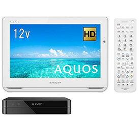 シャープ ポータブル液晶テレビ ハイビジョン 防水 ワイヤレス設計 AQUOS ホワイト 12V型 2T-C12AF-W 携帯テレビ・ポータブルテレビ 液晶テレビ