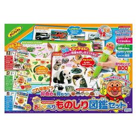 アンパンマン おしゃべりものしり図鑑セット おもちゃ 玩具 知育 遊具 勉強 知育玩具 男の子 女の子 プレゼント 誕生日 子供 こども