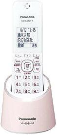パナソニック RU・RU・RU デジタルコードレス電話機 親機のみ 1.9GHz DECT準拠方式 ピンク VE-GDS02DL-P