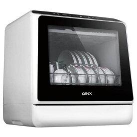 アイネクス AINX 工事がいらない 食器洗い乾燥機 AX-S3W ホワイト 食洗機 食洗器 食器洗い機 工事不要 コンパクト 小型 省エネ 高温洗浄 庫内乾燥機能 箸 タンク 高温洗浄 高温乾燥モード 消臭 除菌 新生活