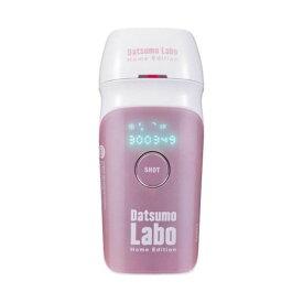セドナエンタープライズ 脱毛ラボ ホームエディション (ピンク) DL001 [ピンク] 脱毛器 女性 レディース 光美容器 脱毛器 ボディケア美容家電