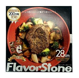 【キャッシュレス5%還元対象】フレーバーストーン 28cm ソテーパン蓋付き レッド