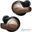 Jabra 完全ワイヤレスイヤホン Elite 65t コッパーブラック BT5.0 ノイズキャンセリングマイク付 防塵防水IP55 2台同…