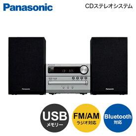 【5月10日限定 全商品ポイント3倍】パナソニック CDステレオシステム USBメモリー/Bluetooth対応 シルバー SC-PM250-S CDコンポ Panasonic ミニコンポ CDプレーヤー FM/AM ラジオ シンプル コンパクト