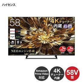 【5月15日限定 全商品ポイント3倍】ハイセンス 58V型 液晶テレビ 58S6E 4Kチューナー内蔵 Amazon Prime Video対応 3年保証 2020年モデル TV テレビ 58型 58インチ 新生活 一人暮らし