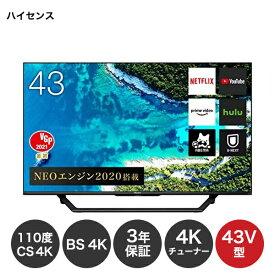 【10月20日エントリー&楽天カードで決済でP最大8倍】ハイセンス 43V型 4Kチューナー内蔵 液晶テレビ 43U7F Amazon Prime Video対応 2020年モデル 3年保証 TV テレビ 43インチ 新生活 一人暮らし