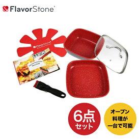 フレーバーストーン ダイヤモンドエディション 6点セット (レッド) 焦げつきにくい フライパン スクエア オーブン調理可能 焼く・煮る・炒める・蒸す・オーブン料理が一台で可能に!