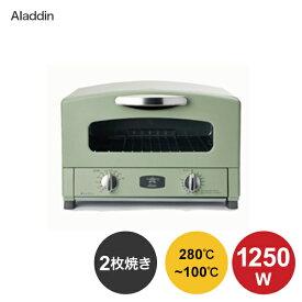 アラジン オーブントースター CAT-GS13B/G グリーン