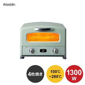 即納 アラジン グラファイトグリル&トースター 4枚焼き AGT-G13A(G) オーブントースター トースター パン焼き オーブン シンプル パン焼き機 パン焼き器 トースト キッチン用品 キッチン家電 電子レンジ オーブン・トースター 朝食 インテリア雑貨 北欧 おしゃれ おすすめ