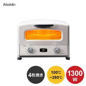 即納 アラジン グラファイトグリル&トースター 4枚焼き AGT-G13A(W) オーブントースター トースター パン焼き オーブン シンプル パン焼き機 パン焼き器 トースト キッチン用品 キッチン家電 電子レンジ オーブン・トースター 朝食 インテリア雑貨 北欧 おしゃれ おすすめ