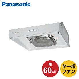 Panasonic (パナソニック) レンジフード 浅形レンジフード FY-60HF4 ターボファン 本体60cm幅 角ダクト接続形 換気扇