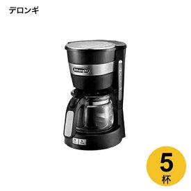デロンギ コーヒーメーカー アクティブシリーズ インテンスブラック ICM14011J コーヒーメーカー コーヒー メーカー マシン コーヒーマシーン 器具 おしゃれ プレゼント 新生活