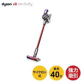 ダイソン サイクロン式コードレススティッククリーナー Dyson V8 Slim Fluffy+ ニッケル/アイアン/レッド SV10KSLMCOM