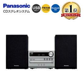 【6月25日限定 全商品ポイント3倍】パナソニック CDステレオシステム USBメモリー/Bluetooth対応 シルバー SC-PM250-S CDコンポ Panasonic ミニコンポ CDプレーヤー FM/AM ラジオ シンプル コンパクト
