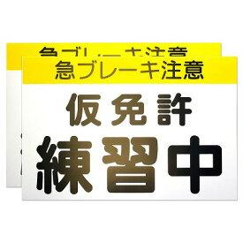 仮免許練習中 プレート マグネット式【2枚組】 道路交通法準拠