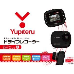 ユピテル(YUPITERU) ミニタイプ常時録画ドライブレコーダー DRY-mini1