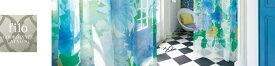 filo カーテン フィーロ 川島織物セルコン 防炎 サンプル 4色 無料見積り