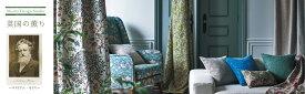 カーテン ウィリアムモリス filo フィーロ 川島織物セルコン 防炎 サンプル 4色 無料見積り