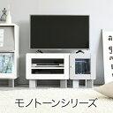テレビ台 伸縮 やわらか モノトーン 収納 37型 幅80 から 幅120 まで 奥行35 高さ40 ガラス扉 インテリア ローボード リビングボード テレビボード TV台 AVボード スライド 白